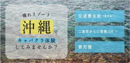 沖縄でキャバクラ体験しませんか?